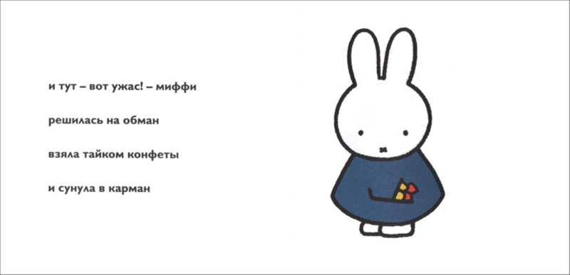 Иллюстрация 1 из 2 для Миффи провинилась - Дик Брюна | Лабиринт - книги. Источник: Лабиринт