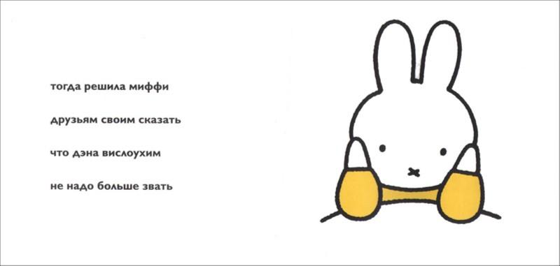 Иллюстрация 1 из 2 для Новенький - Дик Брюна   Лабиринт - книги. Источник: Лабиринт