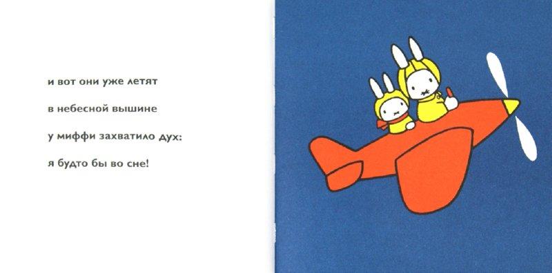 Иллюстрация 1 из 4 для Миффи летает - Дик Брюна | Лабиринт - книги. Источник: Лабиринт