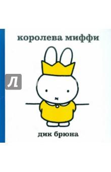 Королева-Миффи
