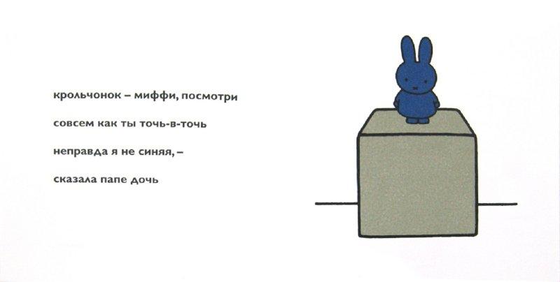 Иллюстрация 1 из 8 для Миффи в музее - Дик Брюна | Лабиринт - книги. Источник: Лабиринт