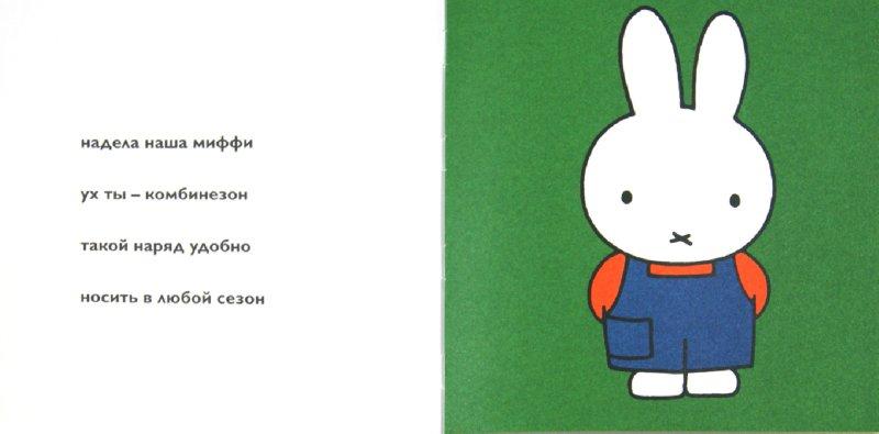 Иллюстрация 1 из 13 для Миффин дом - Дик Брюна | Лабиринт - книги. Источник: Лабиринт