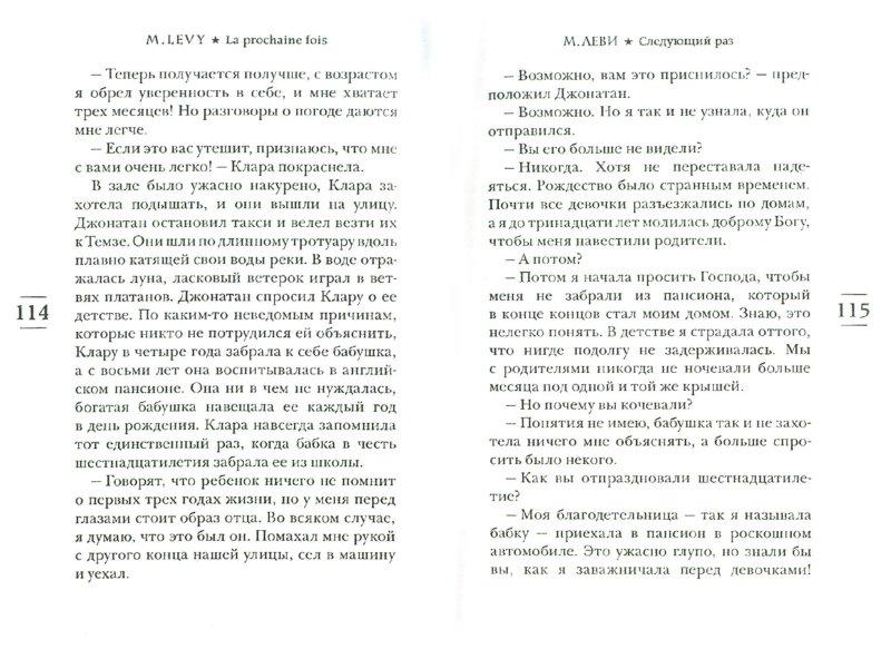 Иллюстрация 1 из 16 для Следующий раз - Марк Леви | Лабиринт - книги. Источник: Лабиринт
