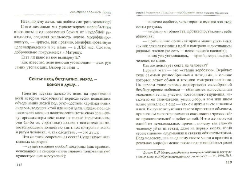 Иллюстрация 1 из 10 для Антистресс в большом городе - Наталья Царенко | Лабиринт - книги. Источник: Лабиринт