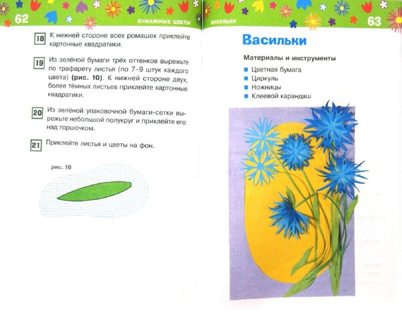 Иллюстрация 1 из 18 для Бумажные цветы - Надежда Васина | Лабиринт - книги. Источник: Лабиринт