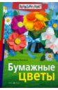 Васина Надежда Сергеевна Бумажные цветы