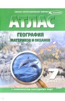 Атлас + контурные карты. 7 класс. География материков и океанов. ФГОС