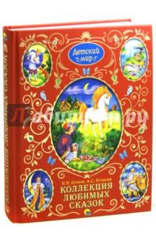 Коллекция любимых сказок шахмагонов николай фёдорович любовные драмы русских писателей