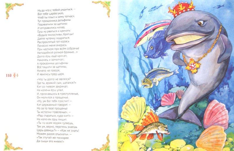 Иллюстрация 1 из 26 для Коллекция любимых сказок - Ершов, Пушкин | Лабиринт - книги. Источник: Лабиринт