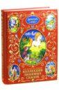 Обложка Коллекция любимых сказок