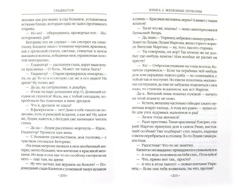 Иллюстрация 1 из 6 для Гладиатор. Книга 2. Железные легионы - Андрей Посняков   Лабиринт - книги. Источник: Лабиринт