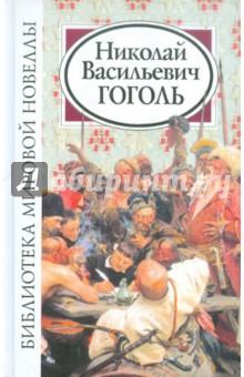 Библиотека мировой новеллы. Николай Васильевич Гоголь