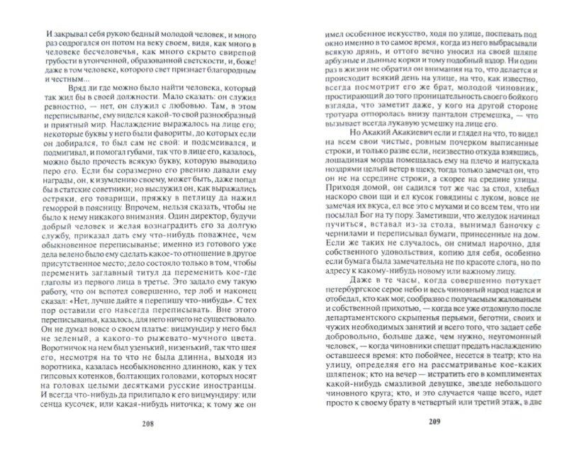 Иллюстрация 1 из 12 для Библиотека мировой новеллы. Николай Васильевич Гоголь - Николай Гоголь   Лабиринт - книги. Источник: Лабиринт