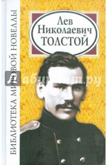 Библиотека мировой новеллы: Лев Николаевич Толстой