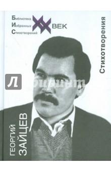 Зайцев Георгий Уирович » Стихотворения