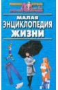 Малая энциклопедия жизни домашняя энциклопедия том i