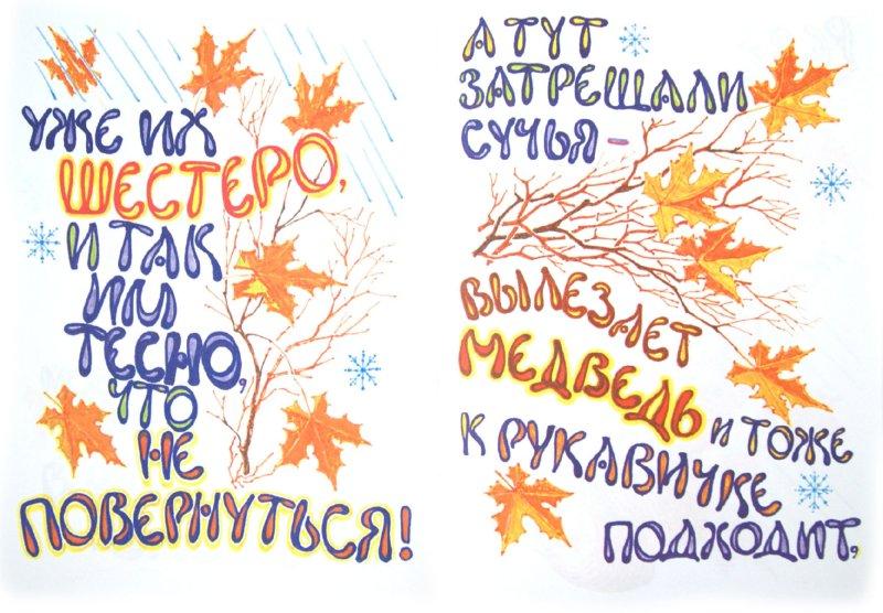 Иллюстрация 1 из 7 для Рукавичка | Лабиринт - книги. Источник: Лабиринт