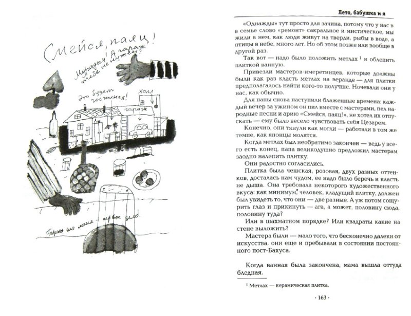 Иллюстрация 1 из 20 для Лето, бабушка и я - Тинатин Мжаванадзе | Лабиринт - книги. Источник: Лабиринт