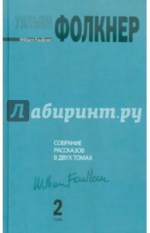 Собрание рассказов. В 2-х томах. Том 2 шанс для неудачников в 2 х томах