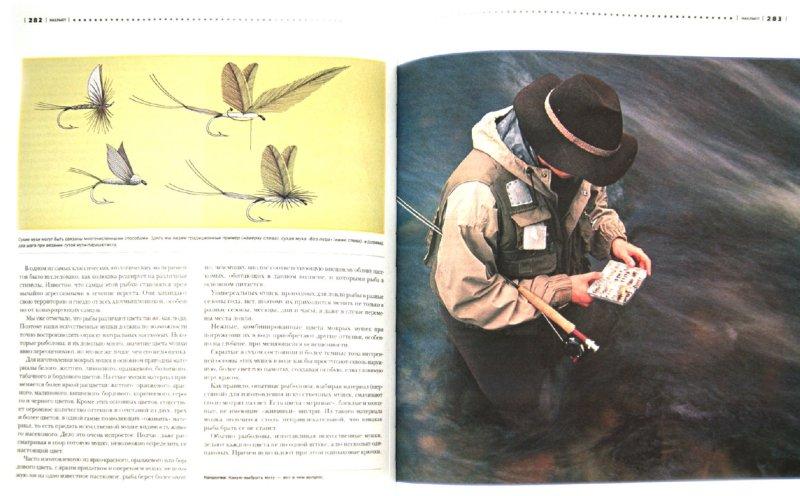 Иллюстрация 1 из 4 для Рыбалка. Большая энциклопедия | Лабиринт - книги. Источник: Лабиринт