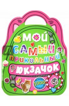 Мой самый прикольный рюкзачок (розовая)
