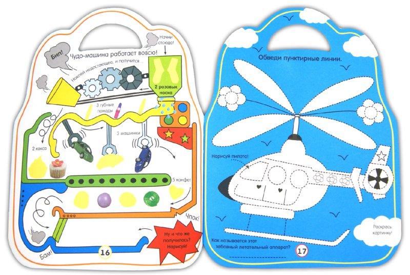Иллюстрация 1 из 25 для Мой самый прикольный рюкзачок (розовая) | Лабиринт - книги. Источник: Лабиринт