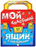 Мой классный ящик с наклейками