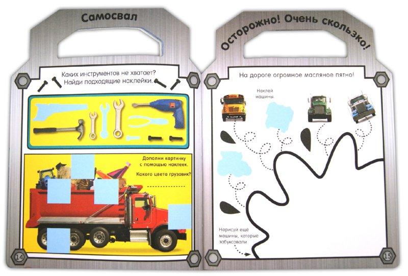 Иллюстрация 1 из 6 для Мой классный ящик с наклейками | Лабиринт - книги. Источник: Лабиринт