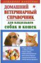 Гликина Елена Геннадиевна Домашний ветеринарный справочник для владельцев собак и кошек международный ветеринарный паспорт для собак