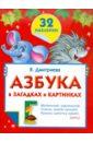 Дмитриева Валентина Геннадьевна Азбука в загадках и картинках. 32 наклейки валентина бычкова азбука в загадках и картинках