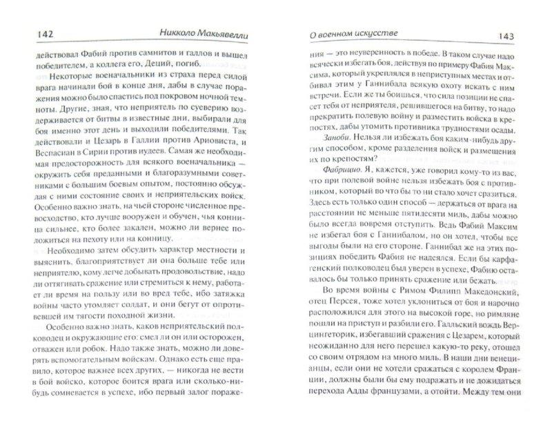 Иллюстрация 1 из 25 для О военном искусстве. Сочинения исторические и политические - Никколо Макиавелли | Лабиринт - книги. Источник: Лабиринт