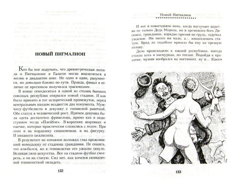 Иллюстрация 1 из 7 для 15 суток, или Можете жаловаться - Андрей Кивинов | Лабиринт - книги. Источник: Лабиринт