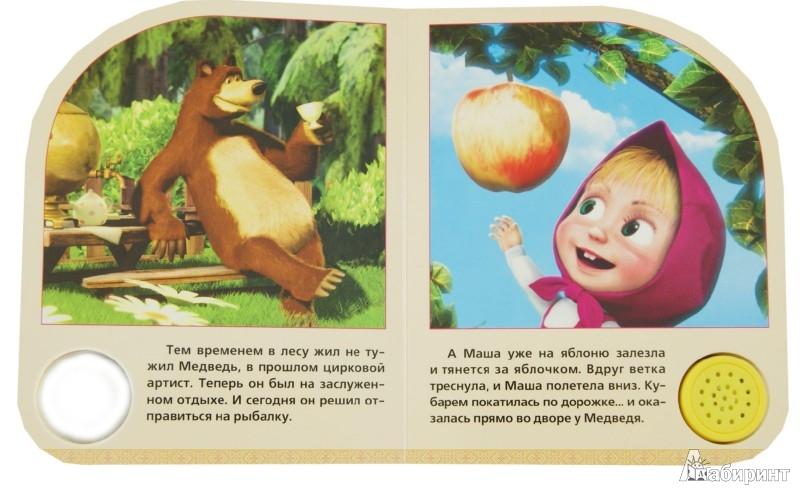 Иллюстрация 1 из 6 для Маша и Медведь. Первая встреча | Лабиринт - книги. Источник: Лабиринт