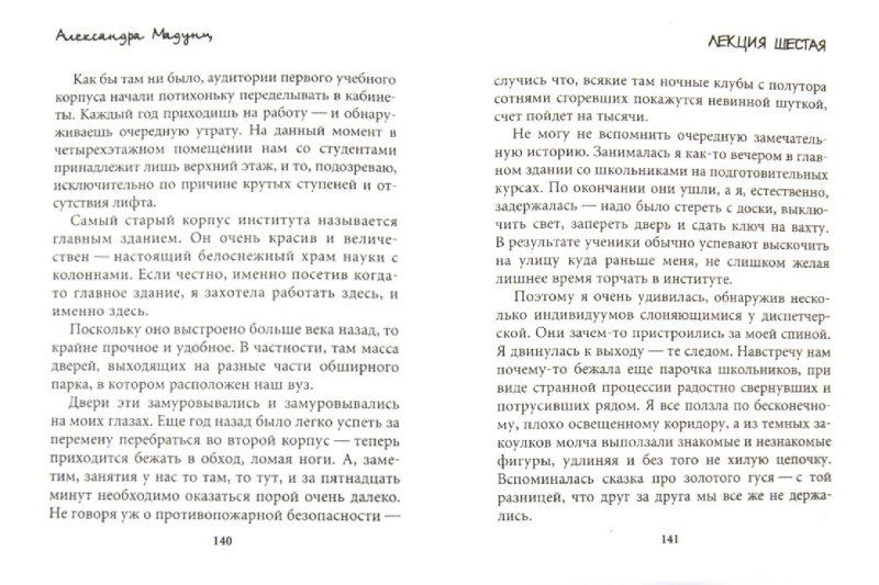 Иллюстрация 1 из 6 для Осторожно! Злой препод! - Александра Мадунц | Лабиринт - книги. Источник: Лабиринт