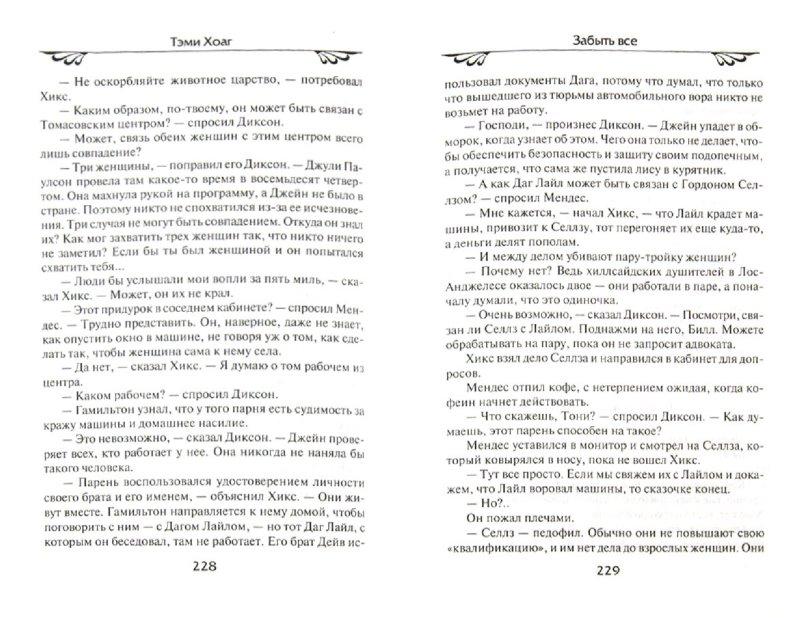Иллюстрация 1 из 12 для Забыть все - Тэми Хоаг | Лабиринт - книги. Источник: Лабиринт