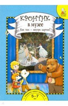 Кронтик в Музее. Как там - внутри картин? Книга для работы взрослых с детьми. Комплект