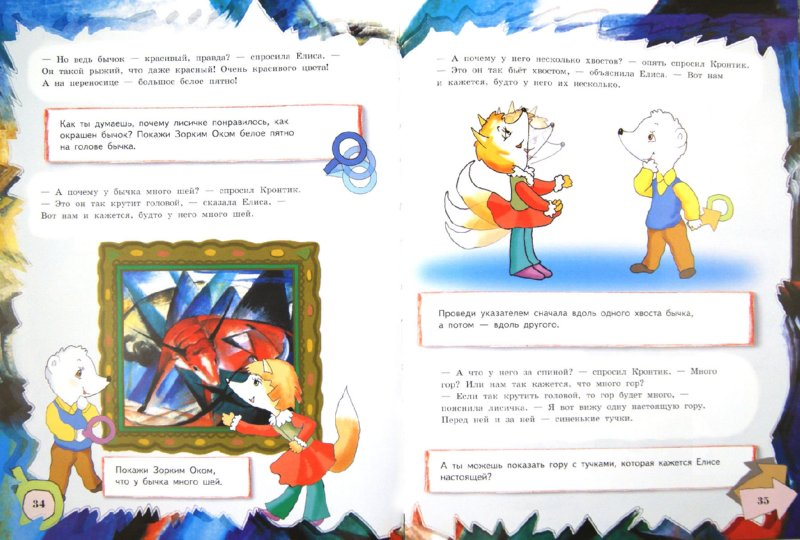 Иллюстрация 1 из 10 для В музее с Кронтильдой. 5-6 лет (комплект) - Наталия Чуракова | Лабиринт - книги. Источник: Лабиринт