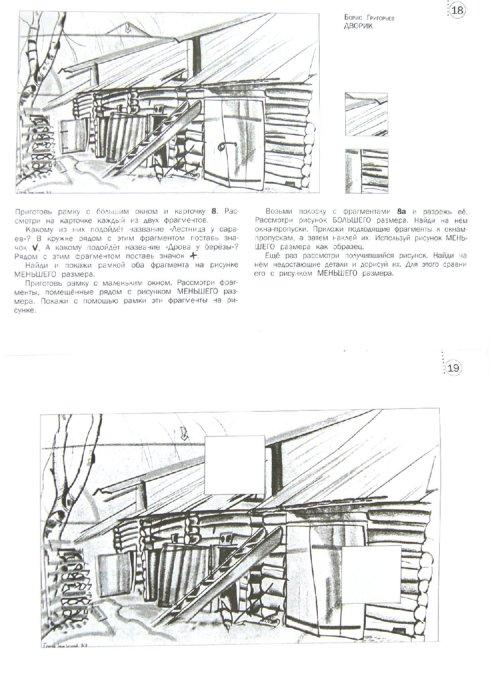 Иллюстрация 1 из 12 для Ван Гог и Григорьев. Альбом для работы взрослых с детьми | Лабиринт - книги. Источник: Лабиринт