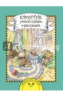 Кронтик учится слушать и рассуждать. 5-6 лет. Книга для работы взрослых с детьми. ФГОС ДО
