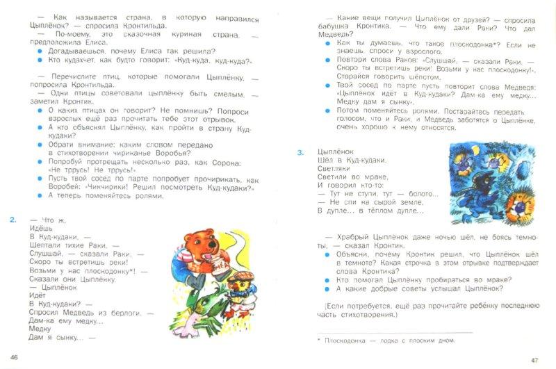 Иллюстрация 1 из 10 для Кронтик учится слушать и рассуждать. 5-6 лет. Книга для работы взрослых с детьми. ФГОС ДО - Ольга Малаховская   Лабиринт - книги. Источник: Лабиринт