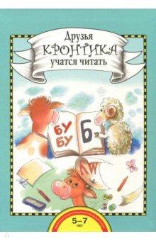 Друзья Кронтика учатся читать. Книга для работы взрослых с детьми 5-6 лет