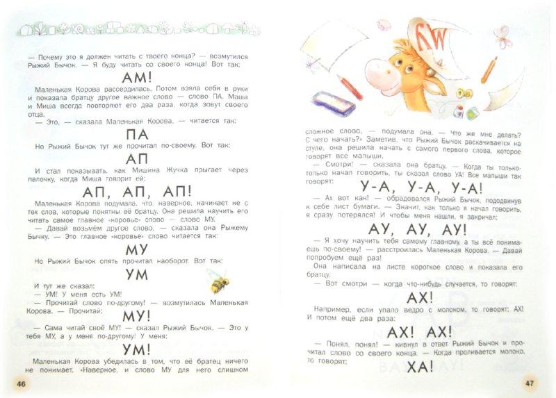Иллюстрация 1 из 17 для Друзья Кронтика учатся читать. Книга для работы взрослых с детьми 5-6 лет - Рукавишников, Раджувейт | Лабиринт - книги. Источник: Лабиринт