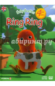 Baby Beetles. Уровень 2. Ring Ring (+DVD+CD)