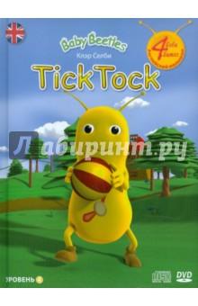 Baby Beetles. Уровень 4. Tick Tock (+DVD+CD)