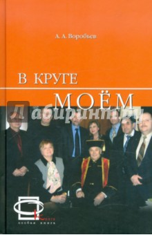 В круге моем куплю нагрудный знак заслуженный деятель науки российской федерации