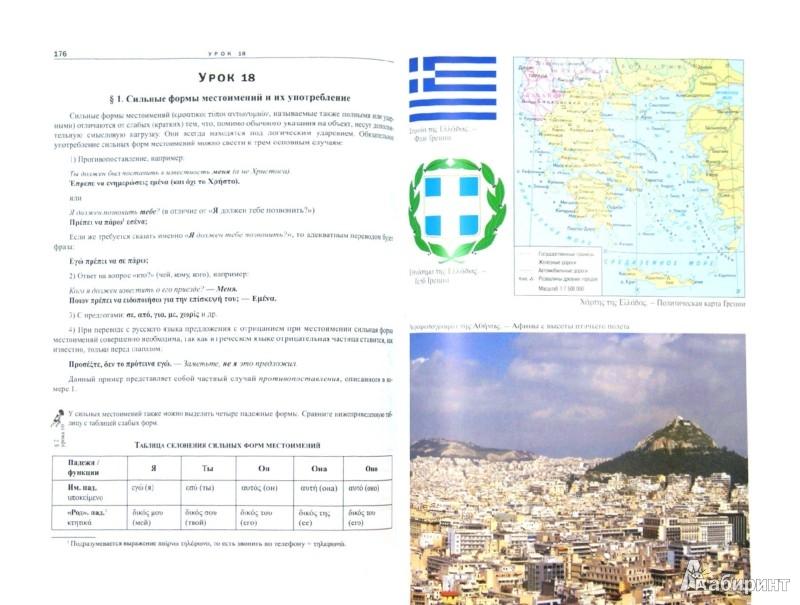 Иллюстрация 1 из 16 для Греческий язык. Самоучитель для начинающих (+CD) - Алексей Гришин | Лабиринт - книги. Источник: Лабиринт