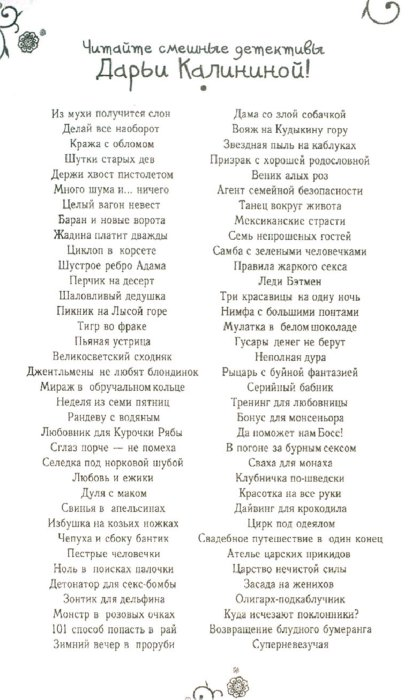 Иллюстрация 1 из 2 для Киллер на диете - Дарья Калинина   Лабиринт - книги. Источник: Лабиринт