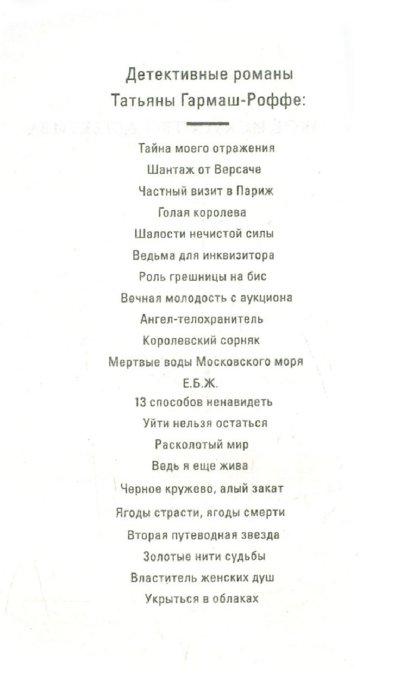 Иллюстрация 1 из 6 для Черное кружево, алый закат - Татьяна Гармаш-Роффе | Лабиринт - книги. Источник: Лабиринт