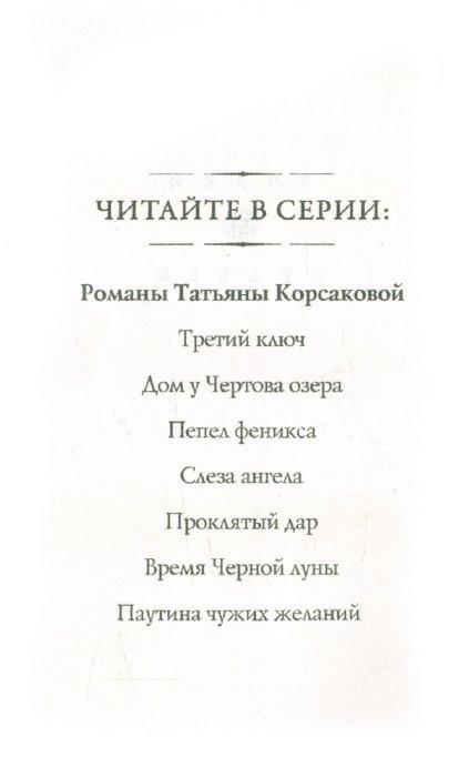 Иллюстрация 1 из 5 для Паутина чужих желаний - Татьяна Корсакова   Лабиринт - книги. Источник: Лабиринт