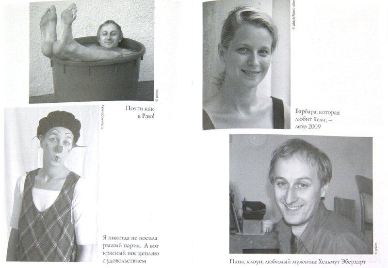 Иллюстрация 1 из 8 для Четыре минус три - Барбара Пахль-Эберхарт | Лабиринт - книги. Источник: Лабиринт